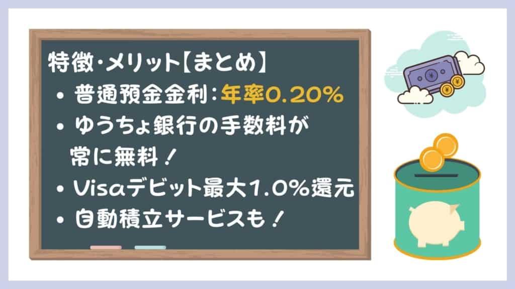 あおぞら銀行BANK支店のメリット【まとめ】