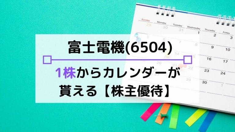 富士電機(6504)の株主優待はお得?1株から配当金・優待(カレンダー)が貰える!