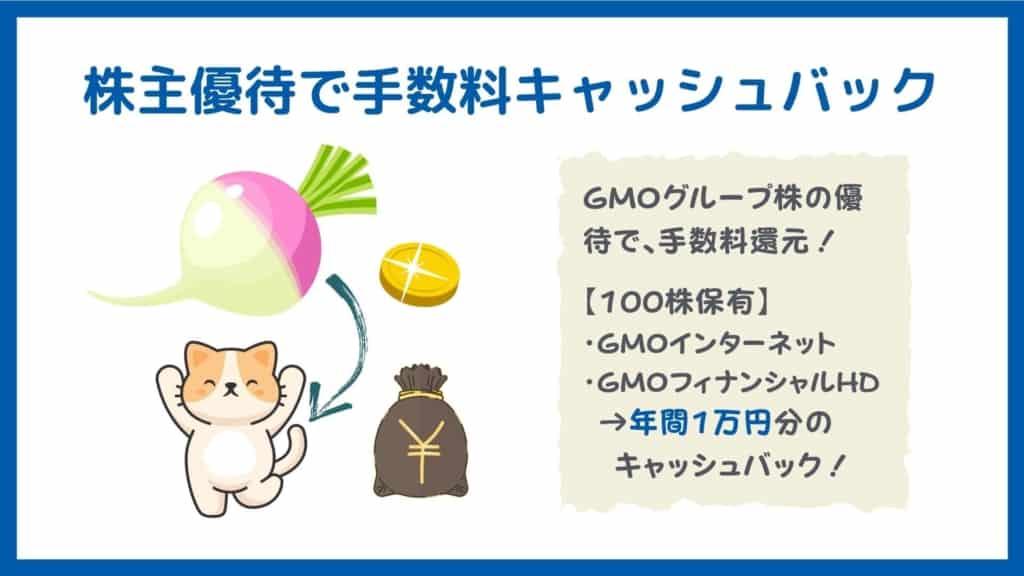 GMOクリック証券のメリット1:株主優待で手数料がキャッシュバックされる!