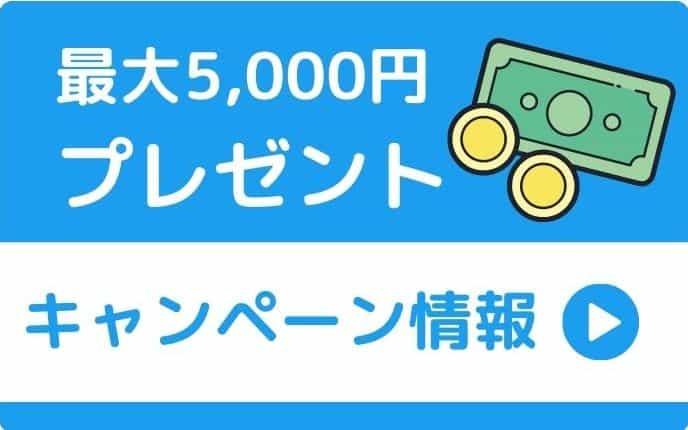 証券コネクト口座のキャンペーン(ガイド)