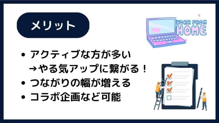 なかじ氏のオンラインサロン「LEVEL9」のメリット