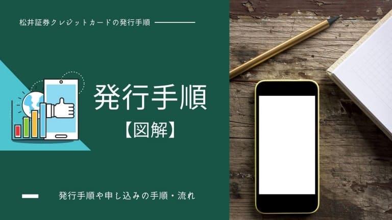 松井証券クレジットカード「MATSUI SECURITIES CARD」の発行手順・申し込みの流れ