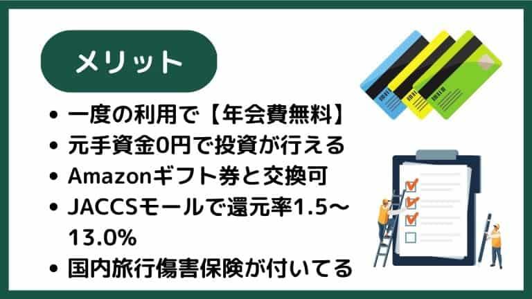 松井証券クレジットカード「MATSUI SECURITIES CARD」のメリット
