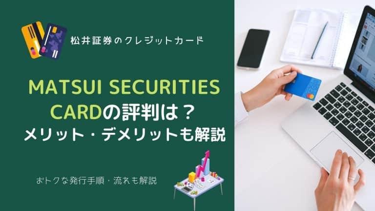 松井証券クレジットカード「MATSUI SECURITIES CARD」の評判は?メリット・デメリットと合わせて解説