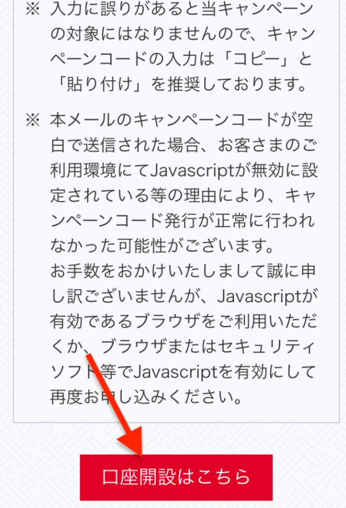 キャンペーンコード発行メール内の「口座開設はこちら」をクリック・タップ|岡三オンライン証券