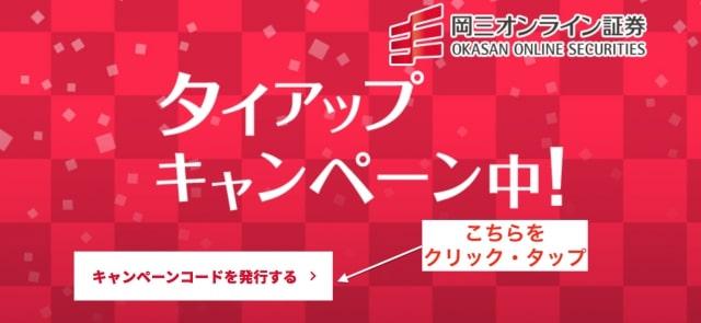 キャンペーンコードを発行する|岡三オンライン証券口座開設キャンペーン