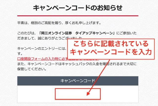 キャンペーンコードが送付される|岡三オンライン証券