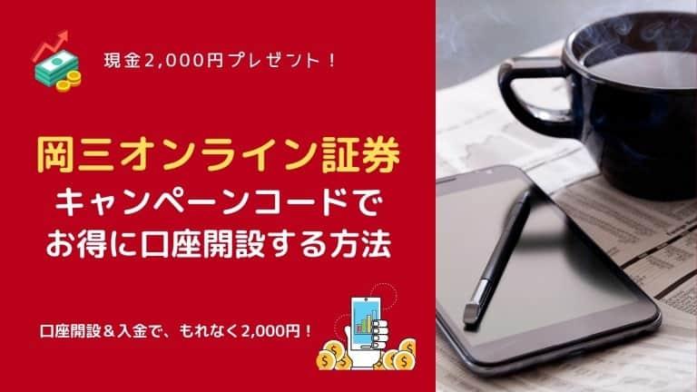岡三オンライン証券キャンペーンコードで現金2,000円プレゼント!
