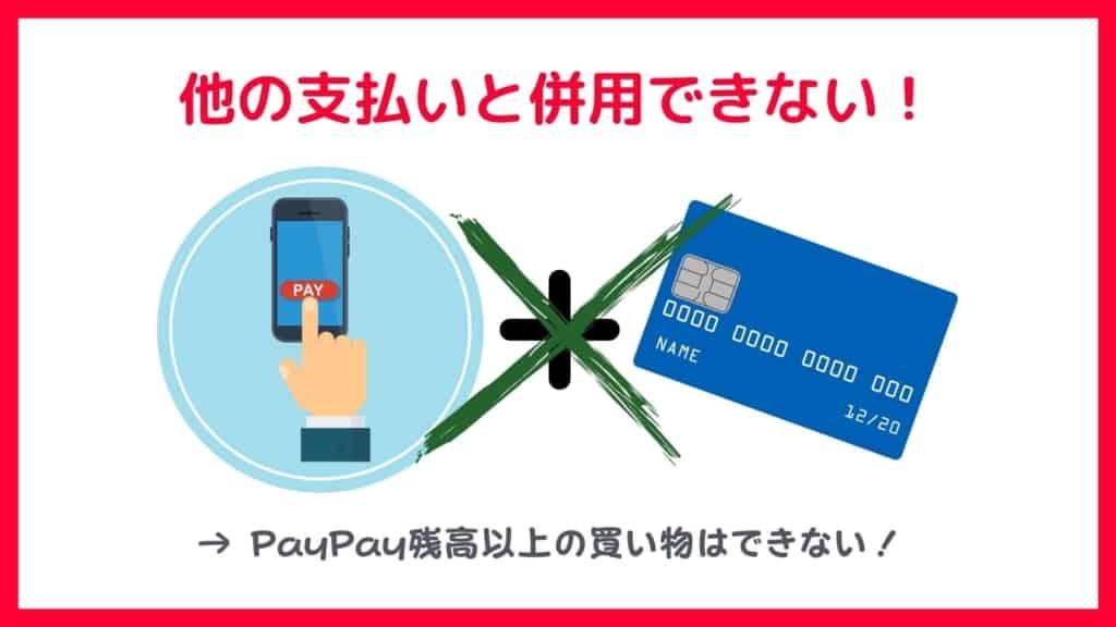 PayPayのデメリット:他の支払いと併用できない