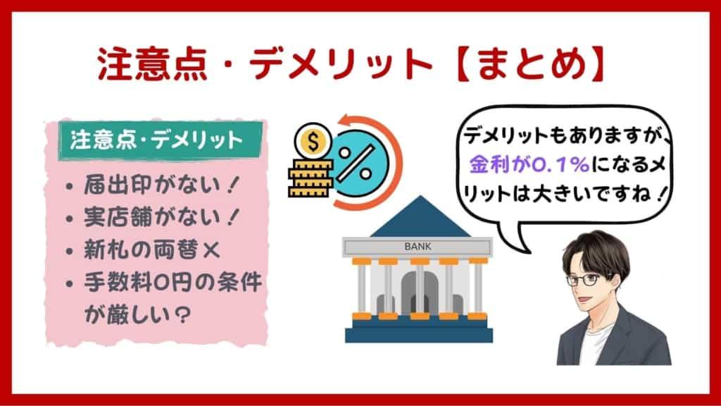 楽天銀行のデメリット・注意点【まとめ】