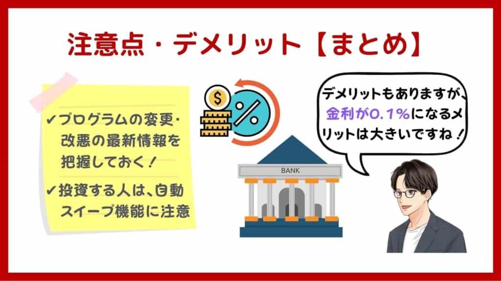 楽天証券・楽天銀行同時開設のデメリット・注意点【まとめ】