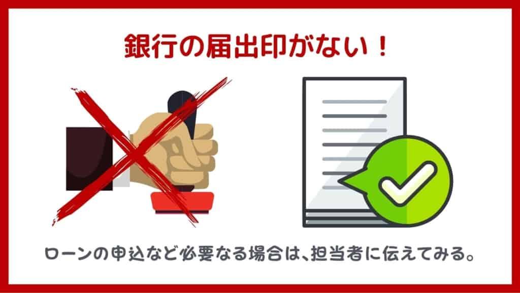楽天銀行デメリット:銀行の届出印がない