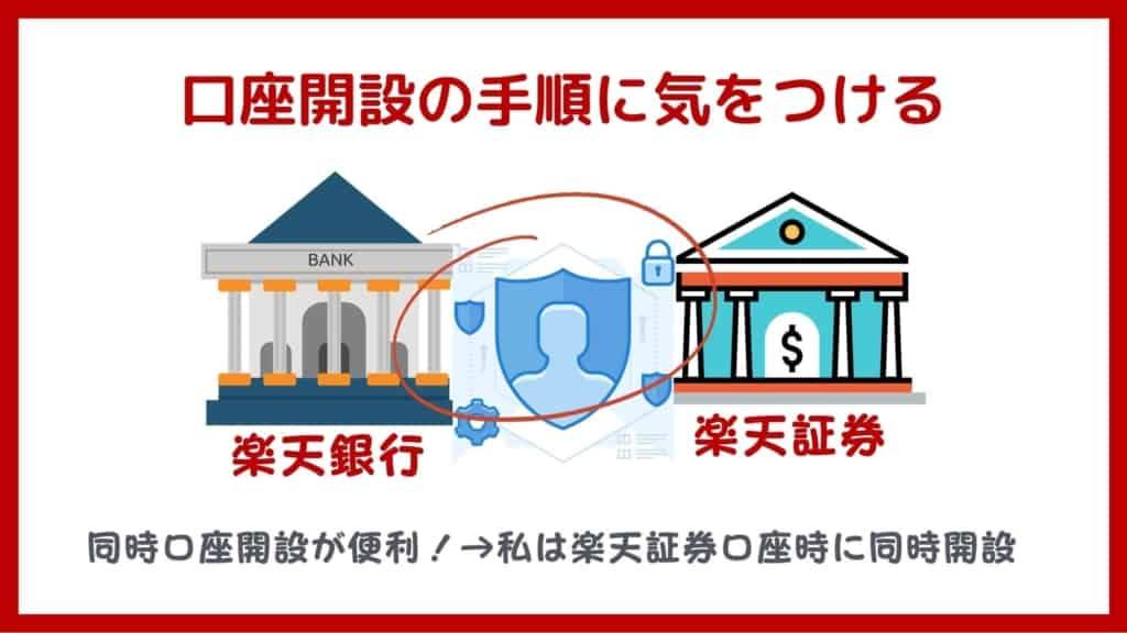 楽天証券・楽天銀行同時開設のデメリット:同時開設しないと手間がかかる