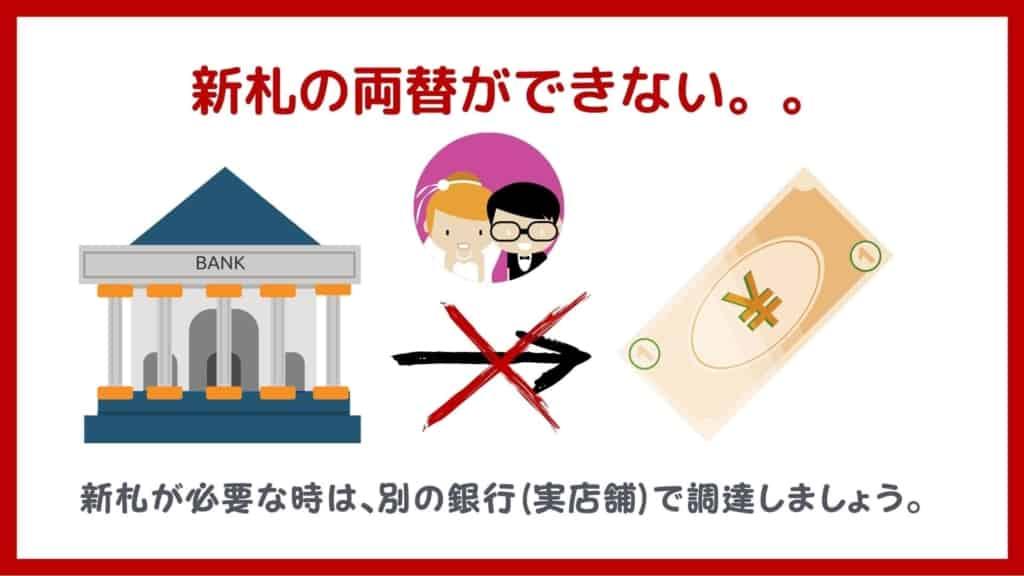 楽天銀行デメリット:新札の両替など店舗でできない