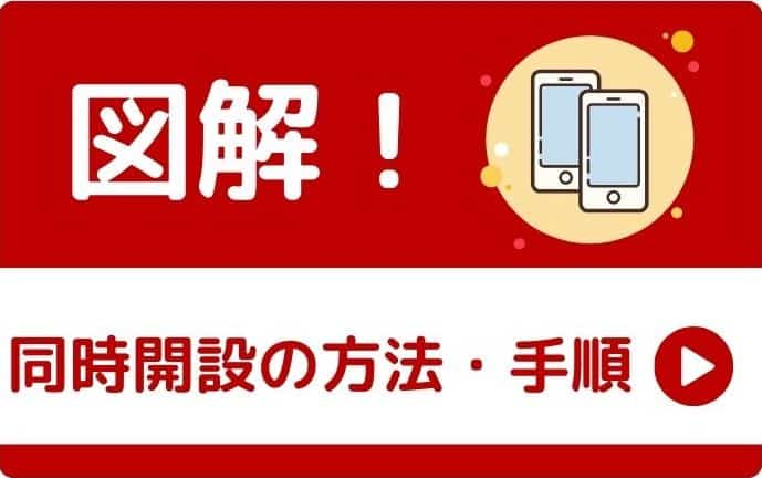楽天証券・楽天銀行の同時口座開設の方法・手順【バナー】