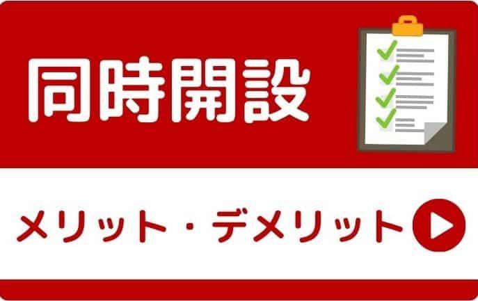 楽天証券・楽天銀行の同時口座開設のメリット・デメリット【バナー】