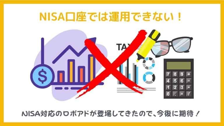 トラノコのデメリット3:NISA口座で運用できない