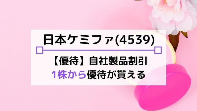 日本ケミファ(4539)の株主優待はお得?1株の保有でハンドクリーム・化粧品が割引購入可能!