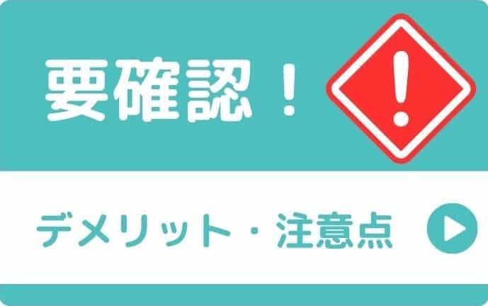 日興フロッギー+docomo(ポイ株)デメリット