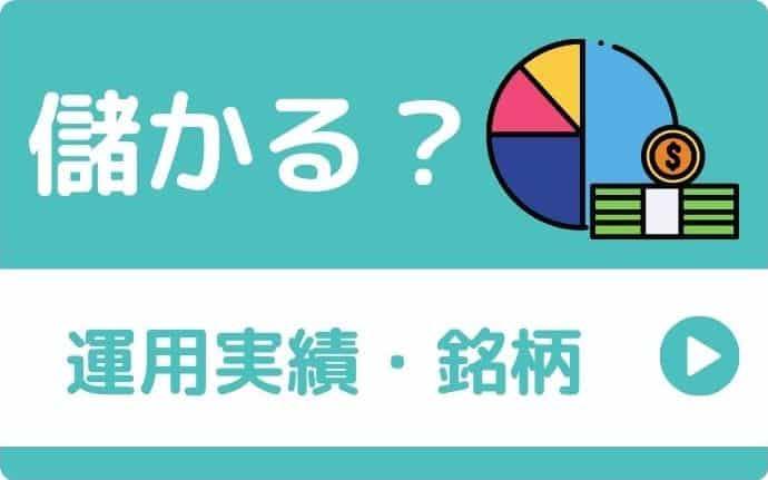 日興フロッギー+docomo(ポイ株)儲かる?ポートフォリオ