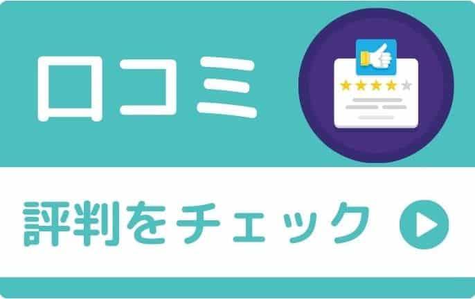日興フロッギー+docomo(ポイ株)の評判・口コミ