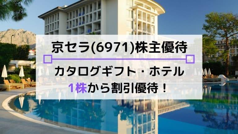 京セラ(6971)の株主優待・配当はお得?1株からカタログギフト・ホテルが優待価格で