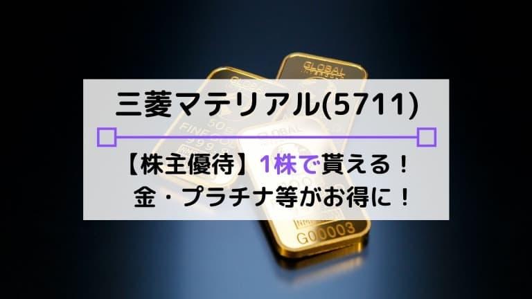 三菱マテリアル(5711)の株主優待はお得?1株から金の購入・自社製品が割引!