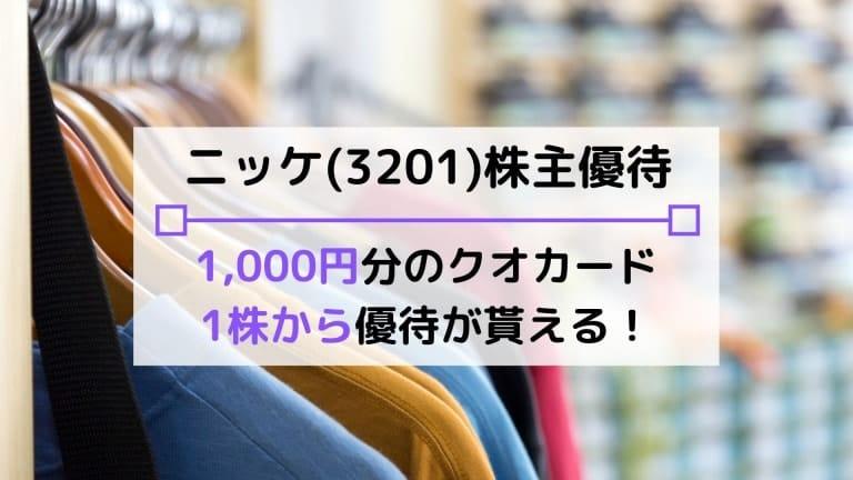ニッケ(日本毛織:3201)の株主優待はお得?配当金や優待利回り、到着時期など解説