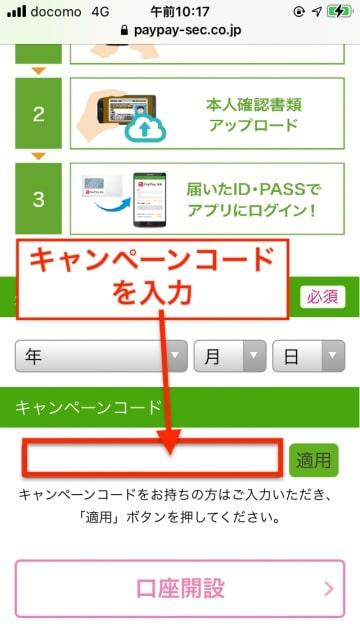 PayPay証券のキャンペーンコード入力画面