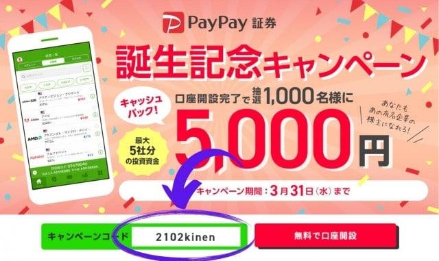 PayPay証券キャンペーンコード【2021年3月】