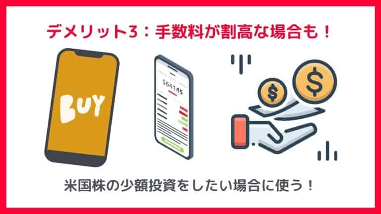 PayPay証券のデメリット2:手数料が割高な場合も!