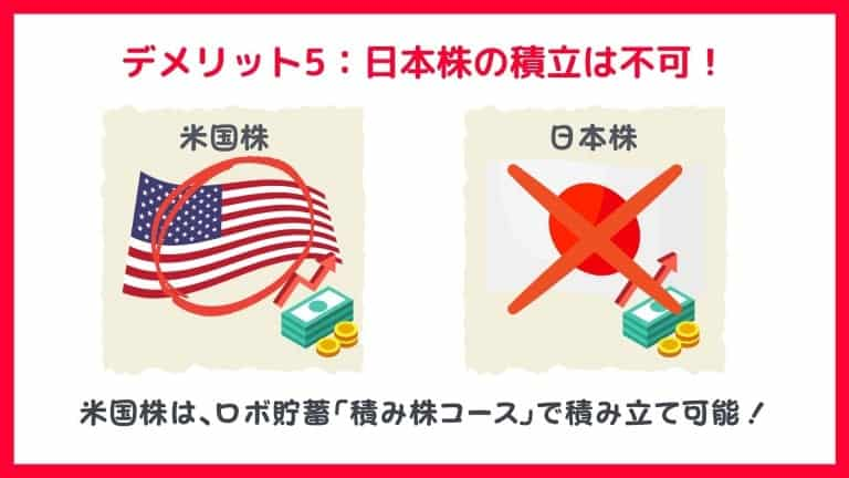 PayPay証券のデメリット5:日本株の積立はできない!