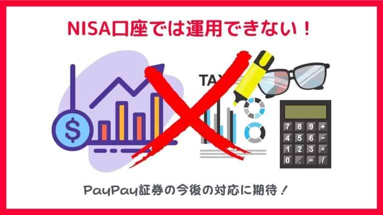 PayPay証券のデメリット6:NISA・iDeCoの運用ができない