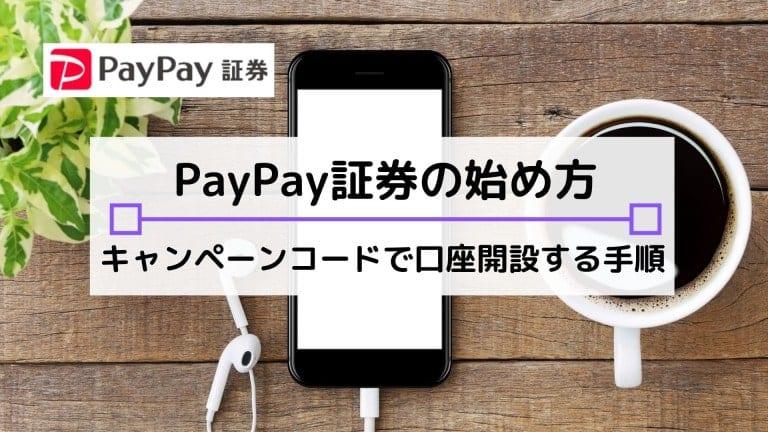 PayPay証券の始め方|キャンペーンコードでお得に口座開設する方法