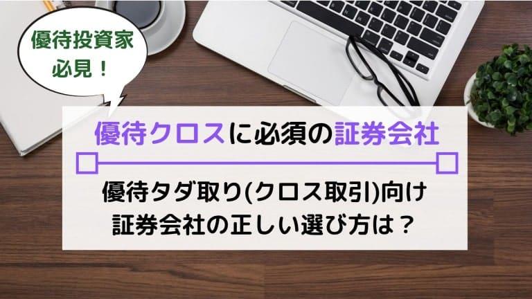クロス取引(株主優待タダ取り)のオススメ証券会社【2021】手数料・選び方など比較・解説