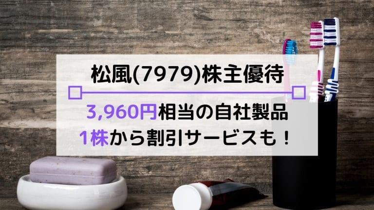 松風(7979)の株主優待・配当はお得?1株以上の保有で優待が貰える!