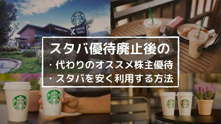 【スタバ株主優待】廃止後の節約法と代わりになるオススメ優待(カフェ・コーヒー)銘柄を解説