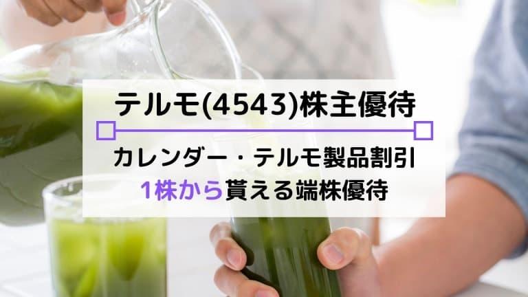 テルモ(4543)の株主優待はお得?1株の保有でカレンダー贈呈・割引販売!