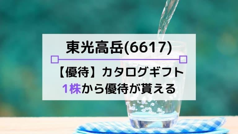 東光高岳(6617)の株主優待はお得?高配当で1株からカタログギフト割引!