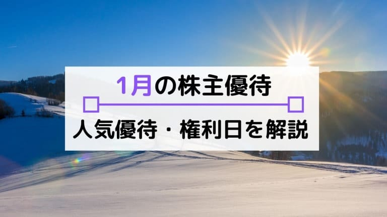 1月株主優待のおすすめは?権利確定日や配当、注目の優待内容を解説
