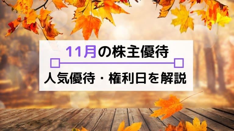 11月株主優待のおすすめは?権利確定日や配当、注目の優待内容を解説