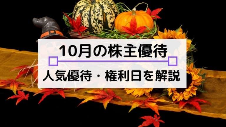10月株主優待のおすすめは?権利確定日や配当、注目の優待内容を解説