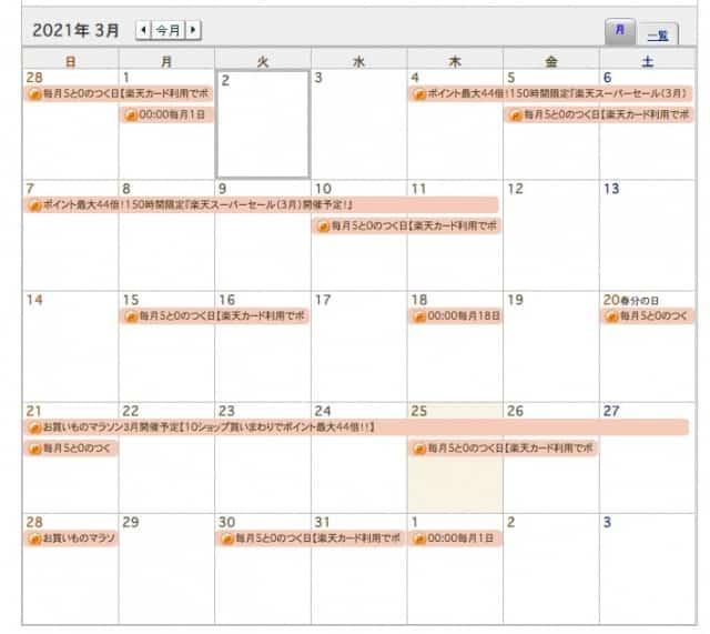 楽天市場のイベントカレンダー