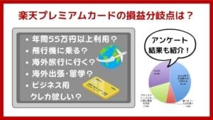 【要確認】楽天プレミアムカードの損益分岐点は?楽天カード・ゴールドどれがお得?