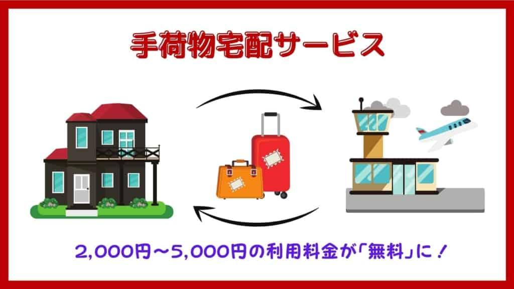 楽天プレミアムカードのメリット:手荷物宅配サービスが便利!