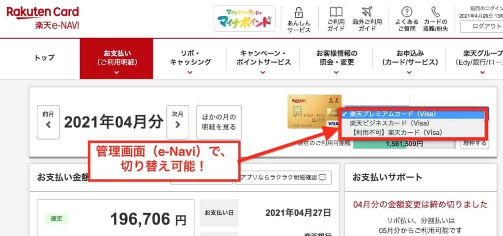 楽天プレミアムカードのe-Navi:ビジネスカードと分けて管理できる!