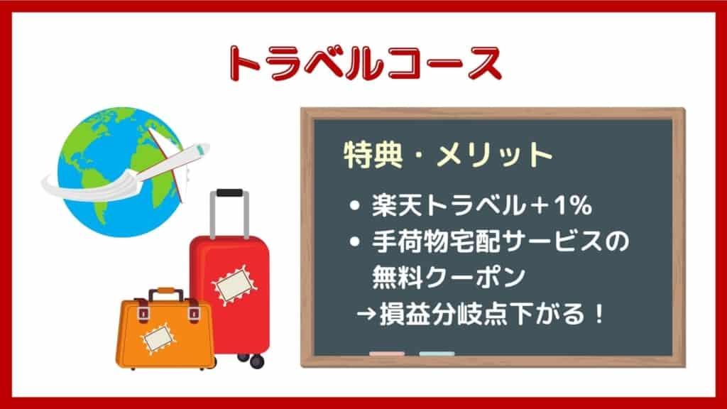 楽天プレミアムカード損益分岐点3【番外編】トラベルコース