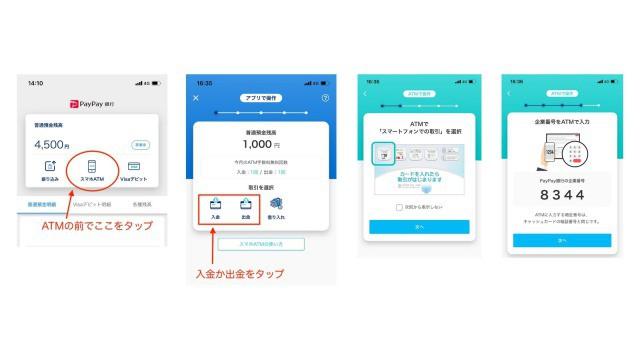 PayPay銀行のスマホATM利用の流れ③