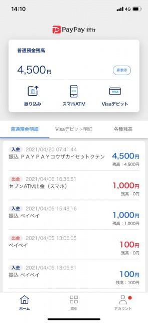 PayPay銀行のアプリ