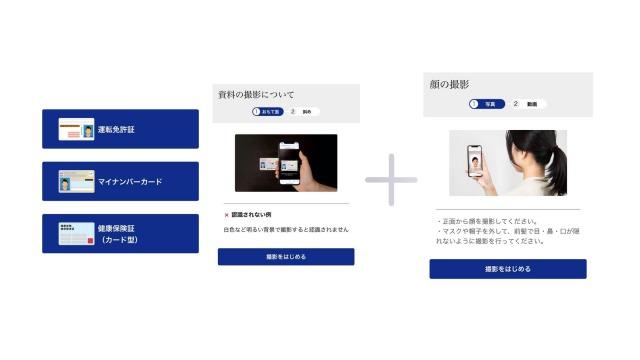 PayPay銀行口座開設の流れ⑤